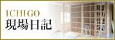 ICHIGO現場日記